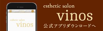 vinos公式アプリダウンロードへ